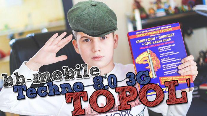 Bb-mobile techno 8.0 3g topol — русский планшет!