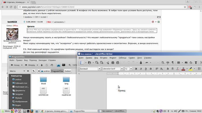 Будни владельца ubuntu-планшета: как я устанавливал пк-приложения