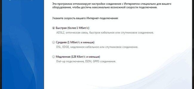 internet-skorost-interneta-kak-uvelichit-skorost_1.jpg