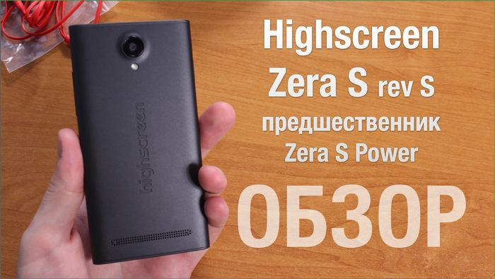 Обзор highscreen zera u с чипом wolfson и двумя батареями на 6000 мач