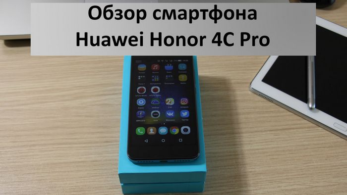 Обзор huawei honor 4c pro: сиквел на прокачку