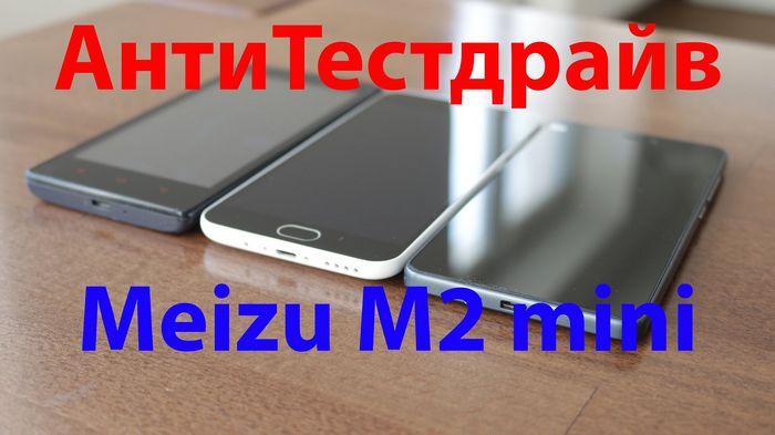 Обзор meizu m2 mini: маленький, но удаленький