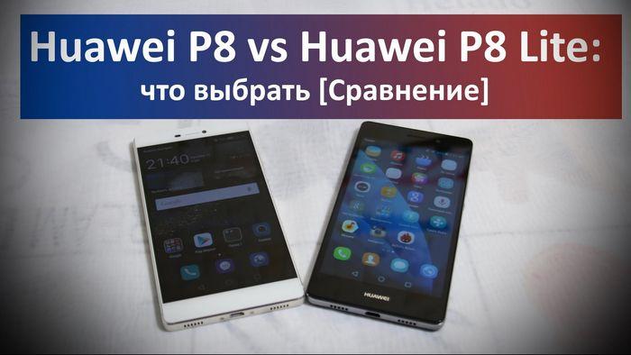 Обзор-сравнение huawei p8 и p8 lite: китайцы на стиле