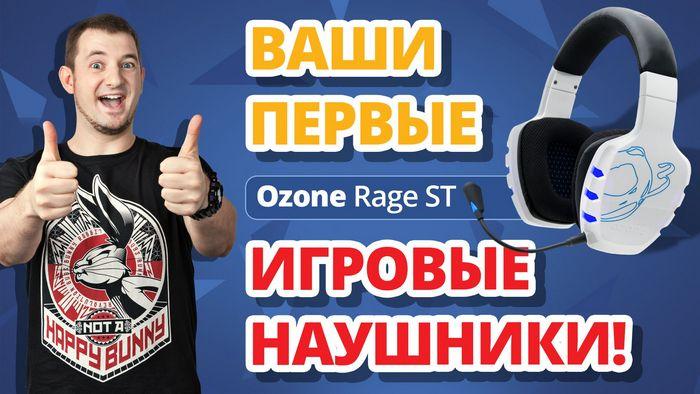 Ozone rage st: недорогая геймерская гарнитура