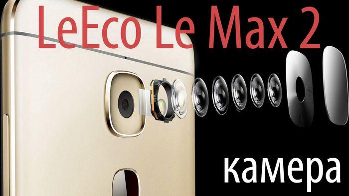 Распаковка leeco le max 2 с 6 гб озу (+ примеры фото)