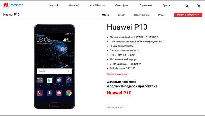 В странах европы уже можно купить huawei p10. очередь за россией